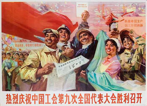 AAA Celebrate the 9th Congress of the Industrial Union, Original Chinese Cultural Revolution Poster