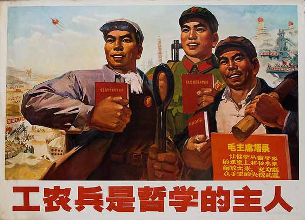 AAA Philosophy Comes from Soldiers, Farmers and Industrial Workers Original Chinese Cultural Revolution Poster