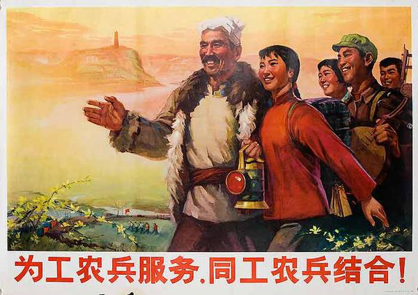 AAA Serve the Peasants,Soldiers and Industrial Workers,  Original Chinese Cultural Revolution Poster