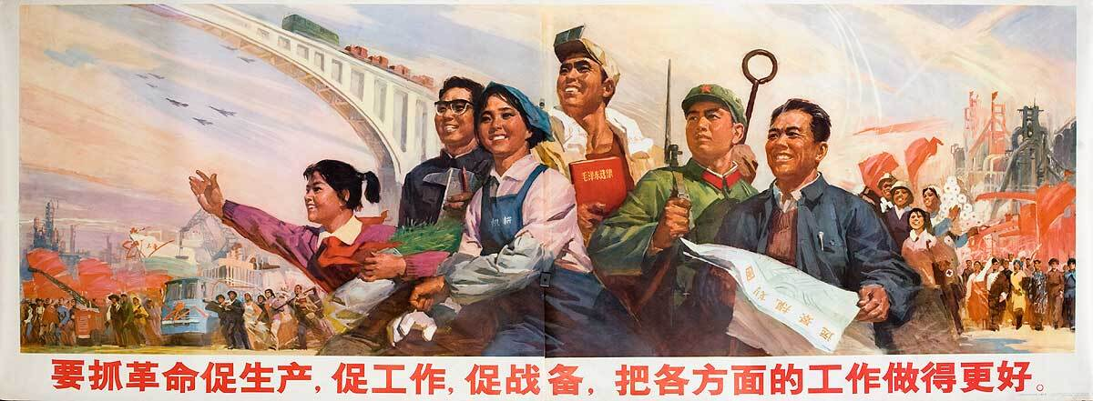AAA We Must Grasp Revolution and Increase Productions, Increase Work, Increase Preparation for Struggle, to do an Even Better Job. Original Chinese Cultural Revolution Poster