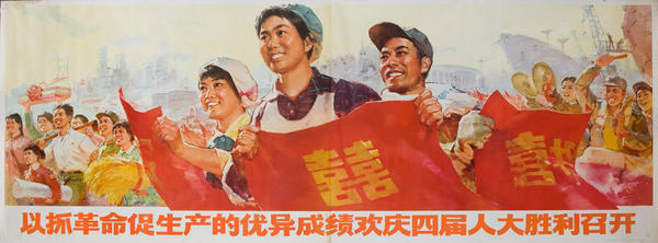 aaa Original Chinese Cultural Revolution Poster, Grasping The Revolution
