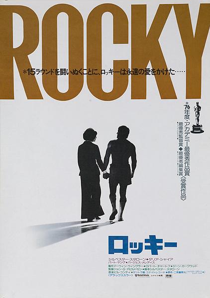 Rocky Original Japanese Movie Poster