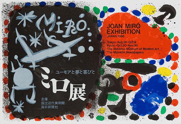 Joan Miro Original Japanese Museum Exhibition Poster