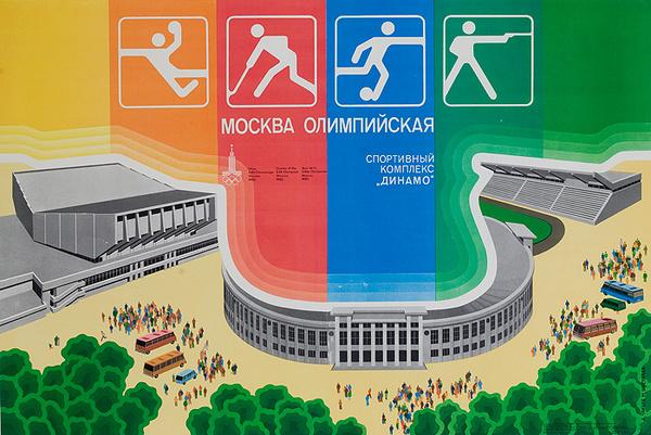 Original 1984 Moscow Olympics Poster Stadium