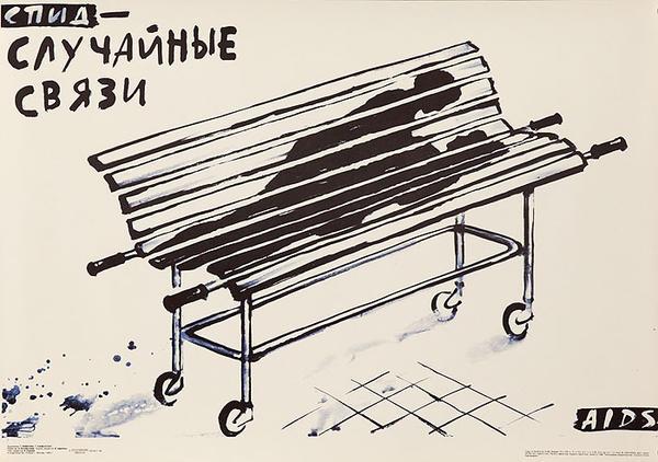 AIDs Social Ties Original Soviet Union Health Poster