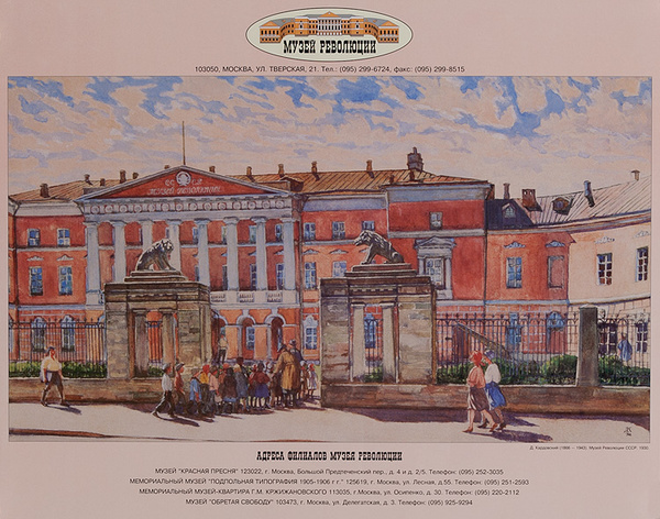 Original Moscow Russia Travel Poster Museum of the Revolution