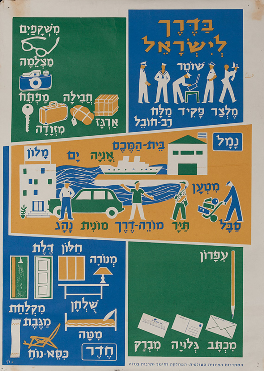 Independence Day - Israel Poster 3