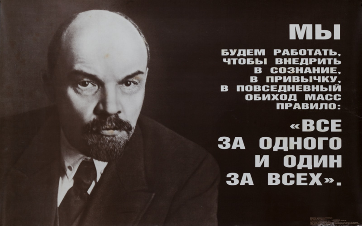All for One Original USSR Soviet Union Propaganda Poster Lenin Quote