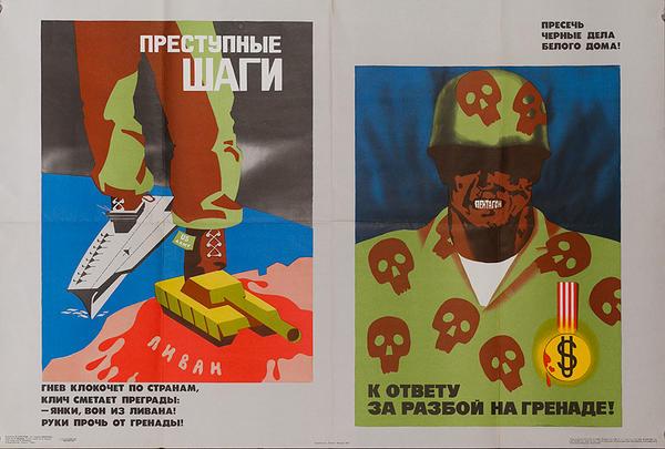 Criminal Steps Original anti-American USSR Soviet Union Propaganda Poster