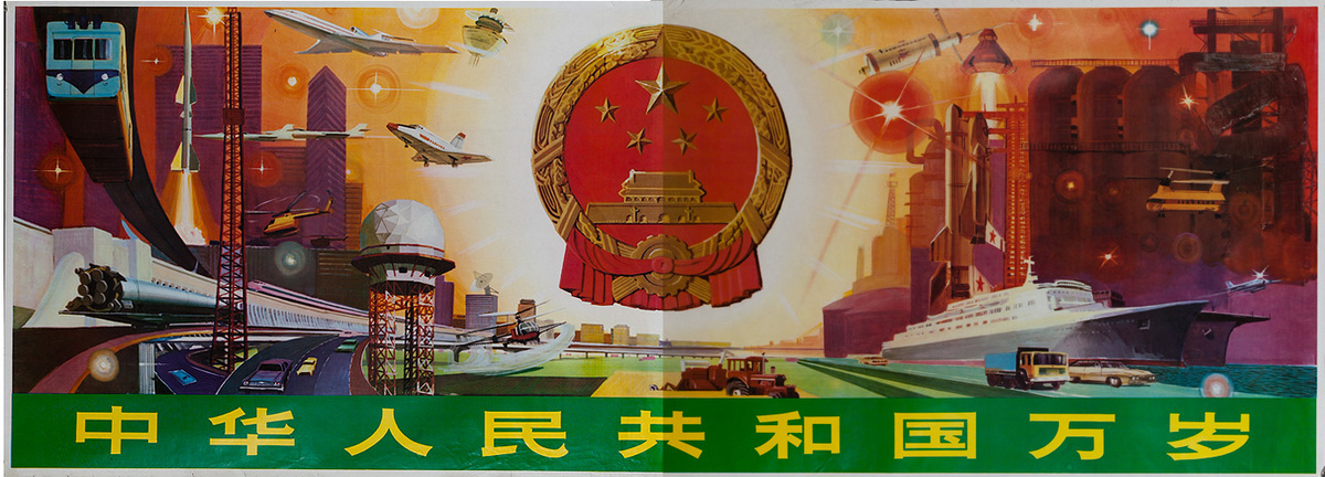 AAA Long Live the People's Republic of China Rare 2 Sheet Original Chinese Cultural Revolution Poster Modern Technology