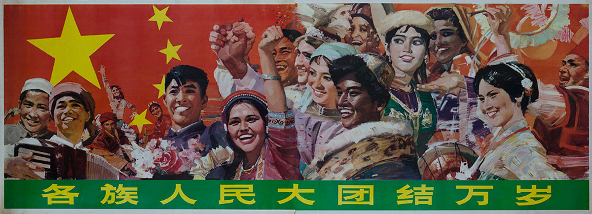 AAA Great Union of All Ethnicities Forever Original Chinese Cultural Revolution Propaganda Poster