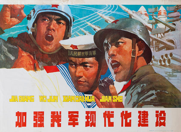 AAA Modernize Our Military Original Chinese Cultural Revolution Propaganda Poster