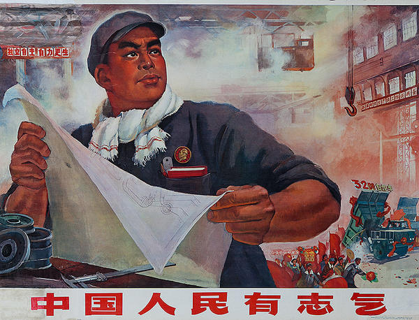 AAA The Chinese People Have High Aspirations Original Chinese Cultural Revolution Propaganda Poster
