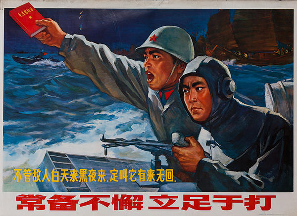 Navy and Marine Original Chinese Cultural Revolution Propaganda Poster