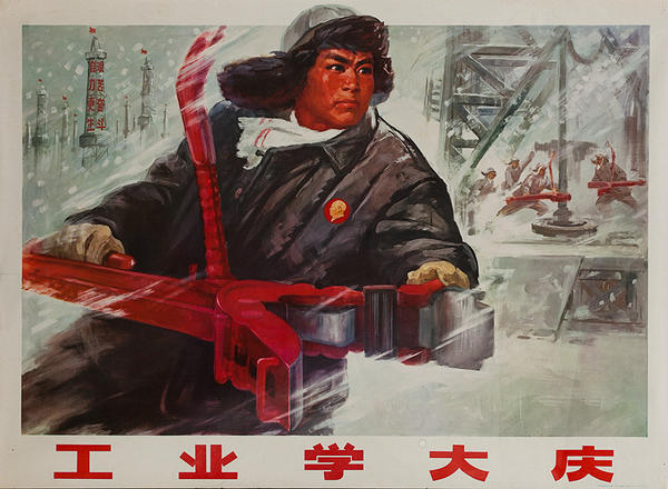 AAA In Industry, Learn From Daqing, Original Chinese Cultural Revolution Poster Oil Rig