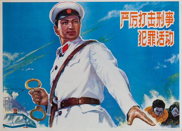 AAA Sternly Attack Criminal Activities Original Chinese Cultural Revolution Propaganda Poster