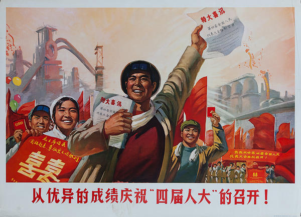 Industrial Workers with Pamphlet Original Chinese Cultural Revolution Propaganda Poster
