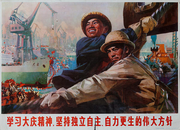 Shipyard Workers Original Chinese Cultural Revolution Propaganda Poster