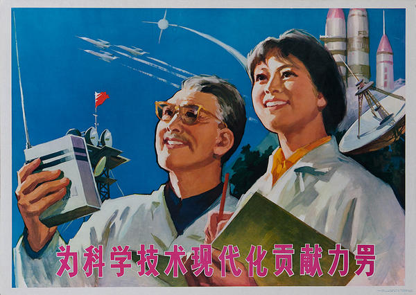 AAA Make Contributions for the Modernization of Science and Technology Original Chinese Cultural Revolution Propaganda Poster