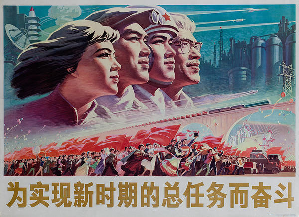 AAA Strive for the Fulfillment of the General Task of a New Era Original Chinese Cultural Revolution Propaganda Poster