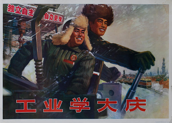AAA In Industry, Learn From Daqing,  Original Chinese Cultural Revolution Poster Winter Scene