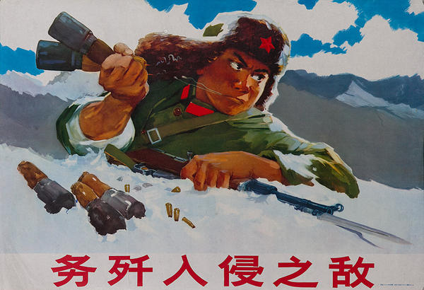 AAA Annihilate the Invading Enemy Original Chinese Cultural Revolution Poster