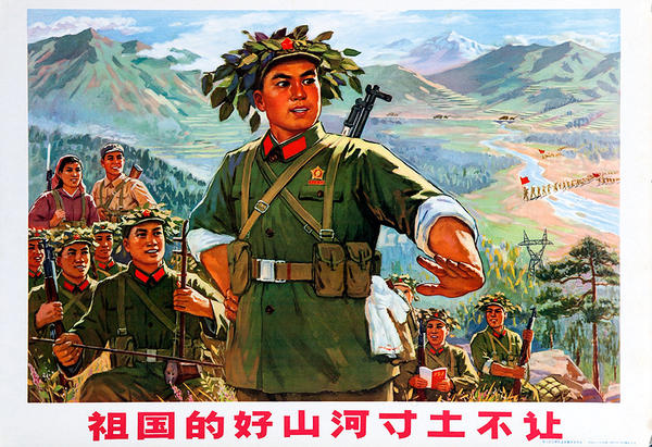 Inch of Land Original Chinese Cultural Revolution Poster