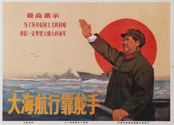 AAA Sailing on the Sea Depends on the Helmsman, Original Chinese Cultural Revolution Poster