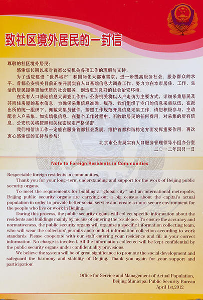 Note to Foreign Residents Original Chinese Police Poster