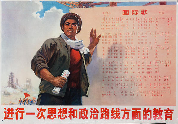 In Front of National Anthem Original Chinese Cultural Revolution Poster