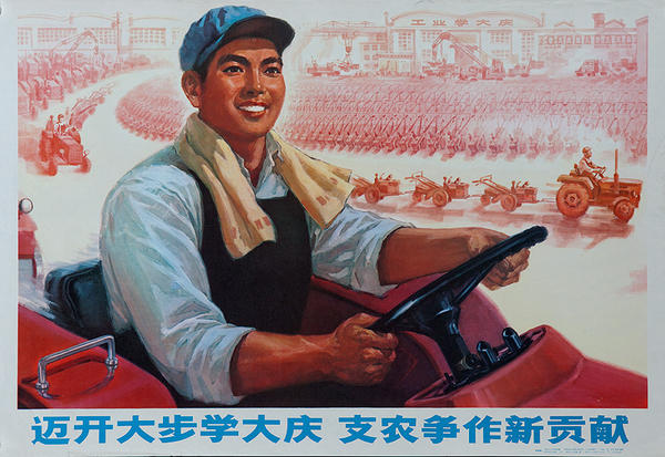 AAA Learning Dai Qi by Making More Contributions!,  Agricultural Original Chinese Cultural Revolution Poster